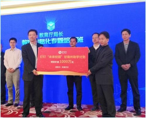"""钉钉携手教育部在甘南州捐建200所""""未来校园"""""""