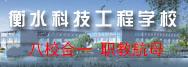 C10衡水科技工程雷竞技raybet