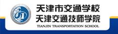 天津交通学校
