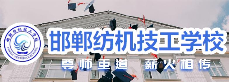 邯郸市纺机技工雷竞技raybet