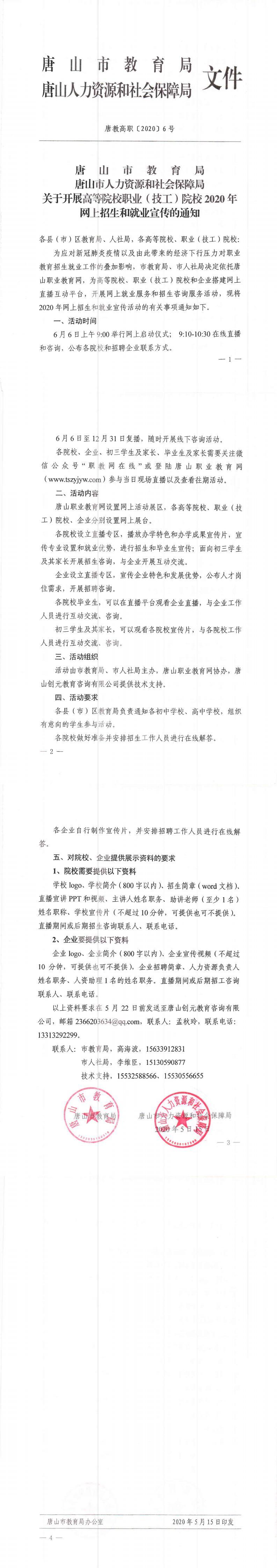唐山市教育局唐山市人社局 关于开展网上招生和就业宣传的通知