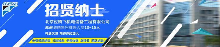 北京佐腾飞机电设备工程有限公司