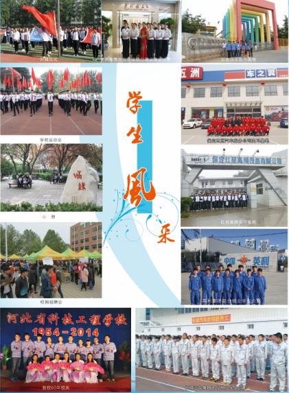 河北省科技工程易胜博体育手机客户端