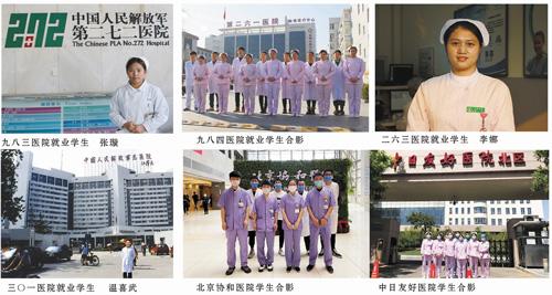 石家庄同济医学中等专业学校好不好就业?