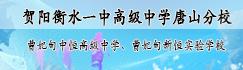 贺阳衡水一中高级中学唐山分校