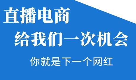 保定市华勘技工易胜博体育手机客户端直播电商专业招生简章