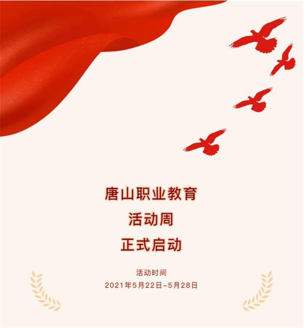 2021唐山職業教育活動周正式啟動